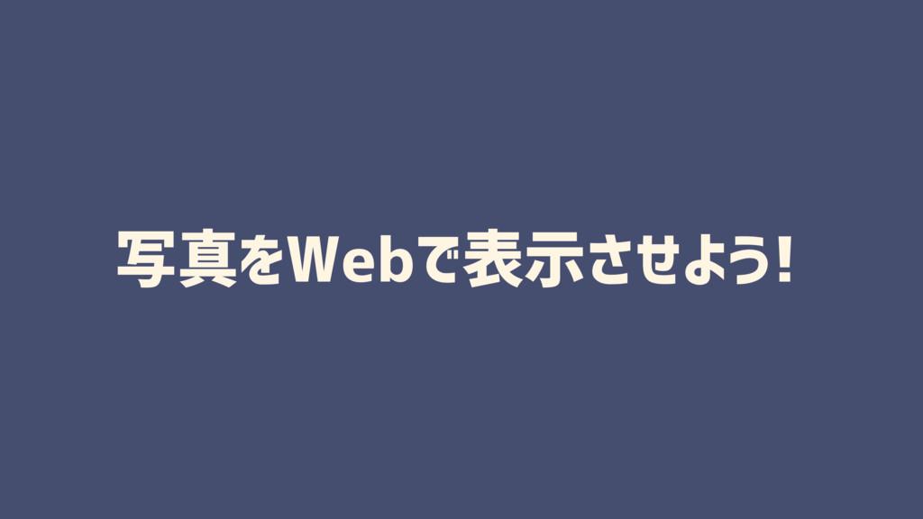 写真をWebで表示させよう!