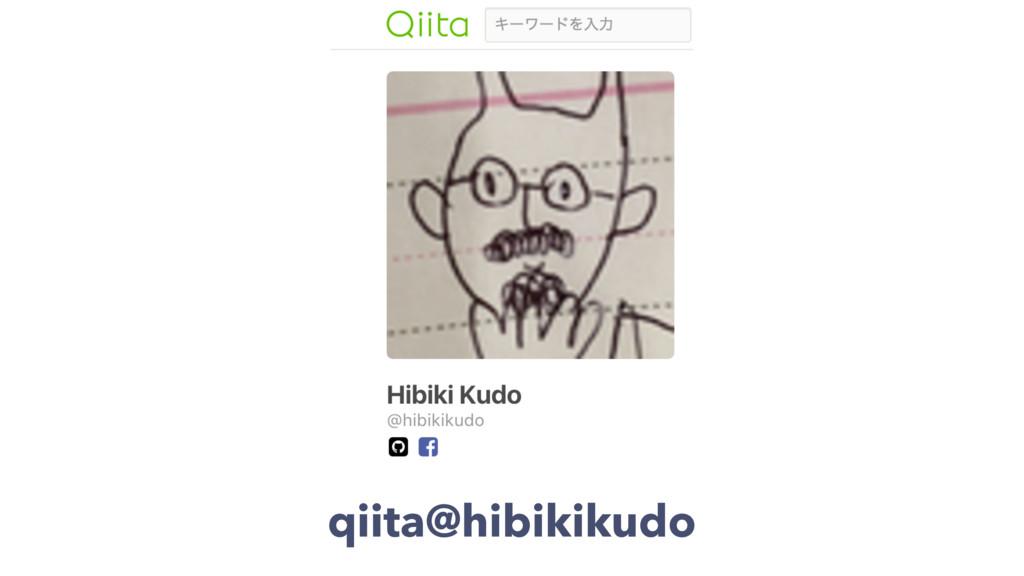 qiita@hibikikudo
