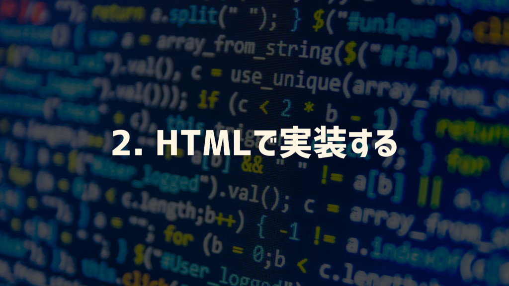 2. HTMLで実装する