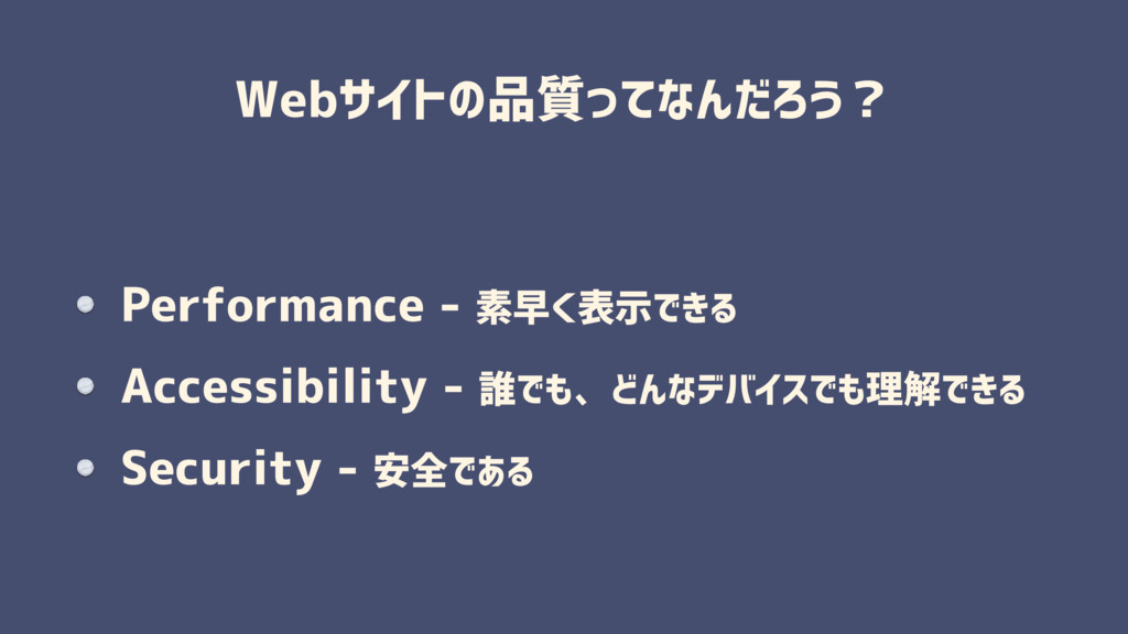 Webサイトの品質ってなんだろう? Performance - 素早く表示できる Access...
