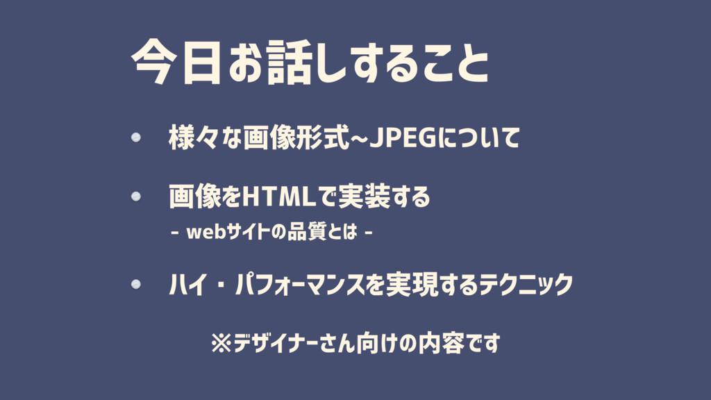 今日お話しすること 様々な画像形式~JPEGについて 画像をHTMLで実装する - webサイ...