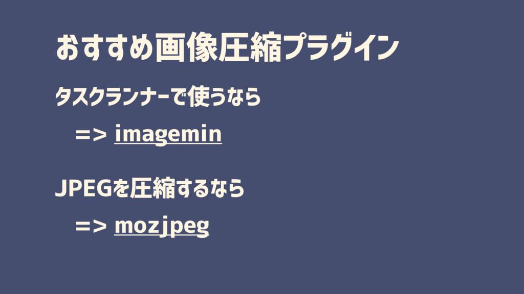 おすすめ画像圧縮プラグイン タスクランナーで使うなら => imagemin JPEGを圧縮す...