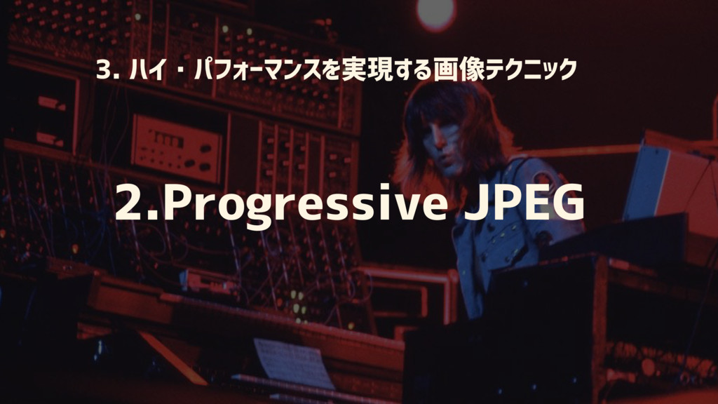 3. ハイ・パフォーマンスを実現する画像テクニック 2.Progressive JPEG
