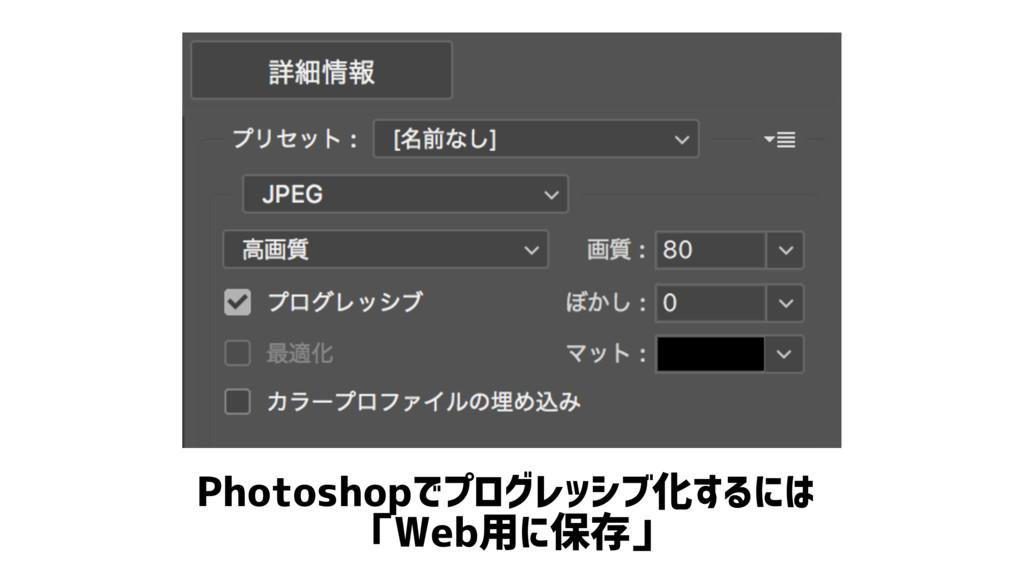 Photoshopでプログレッシブ化するには 「Web用に保存」