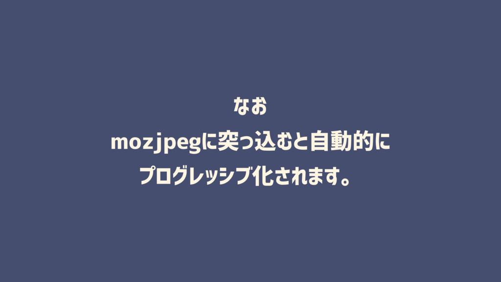 なお mozjpegに突っ込むと自動的に プログレッシブ化されます。