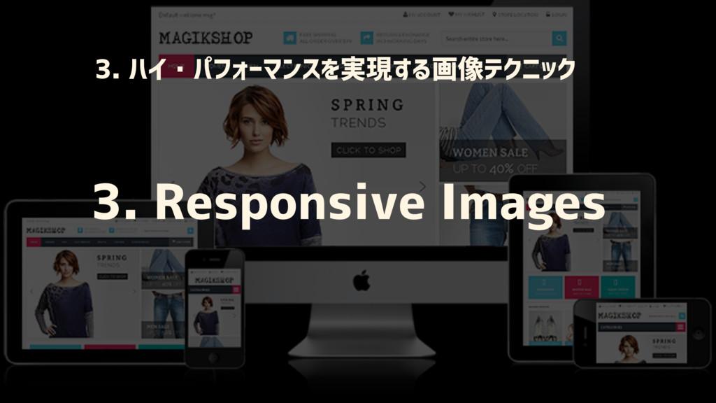 3. ハイ・パフォーマンスを実現する画像テクニック 3. Responsive Images