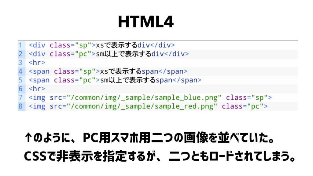 ↑のように、PC用スマホ用二つの画像を並べていた。 CSSで非表示を指定するが、二つともロード...