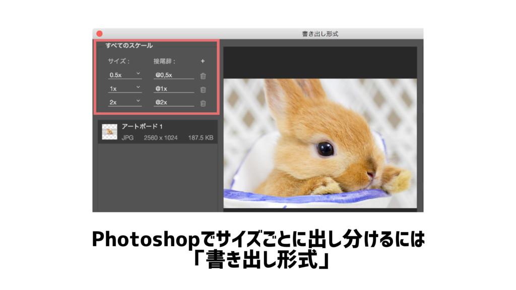 Photoshopでサイズごとに出し分けるには 「書き出し形式」