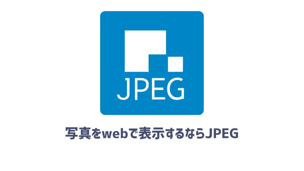 写真をwebで表示するならJPEG
