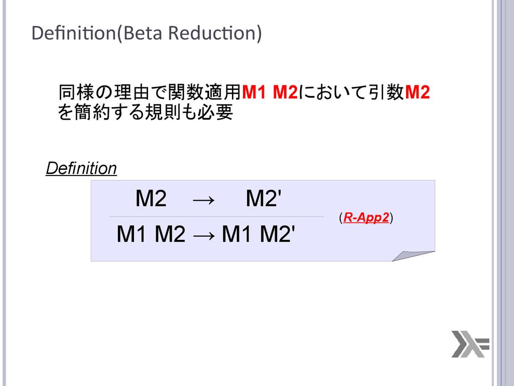Definition(Beta Reduction) M2 →  M2' M1 M2 → M1...