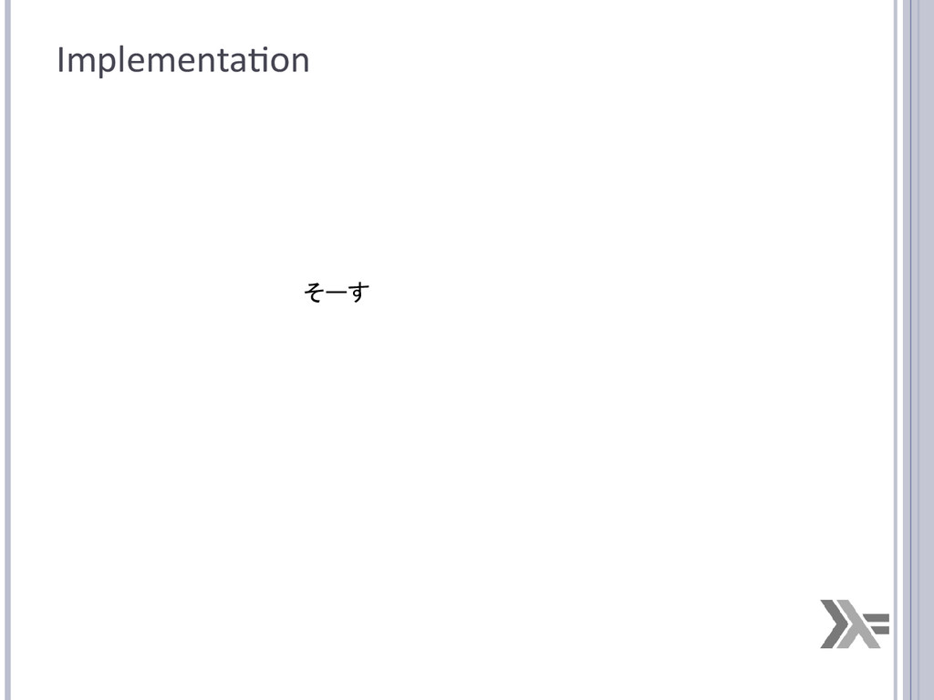 Implementation そーす