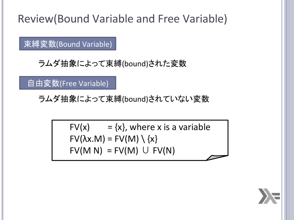 Review(Bound Variable and Free Variable) 束縛変数(B...