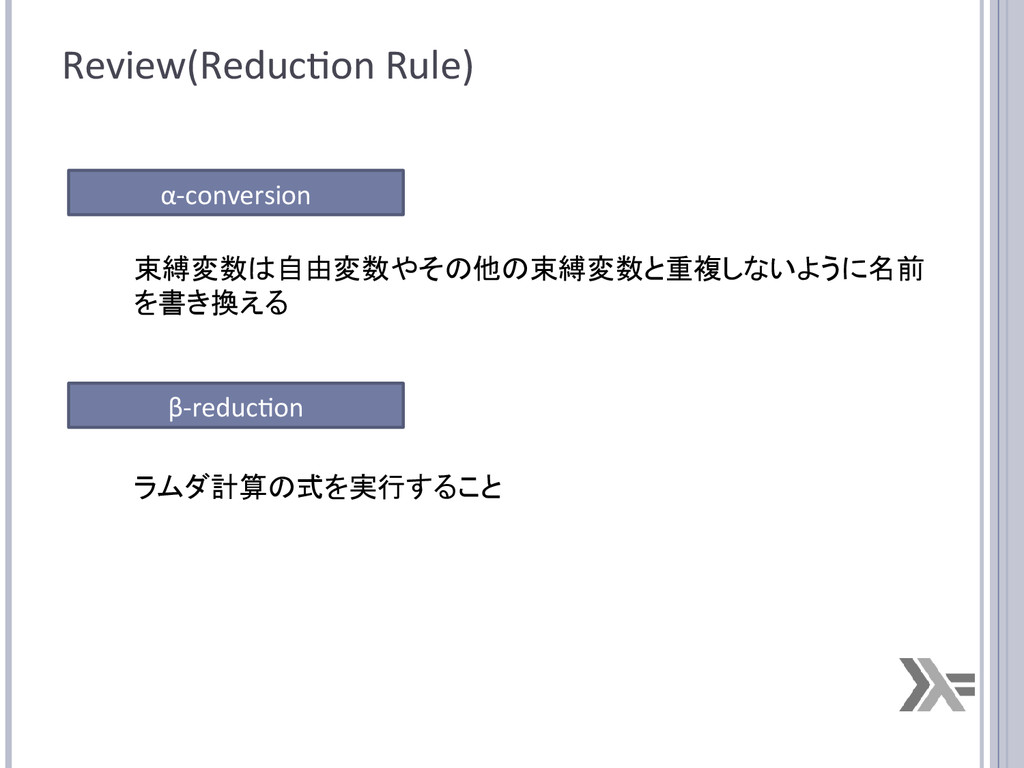 Review(Reduction Rule) α-conversion β-reduction...