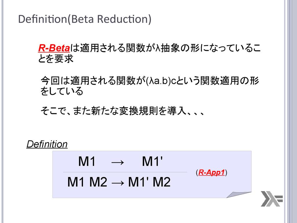 Definition(Beta Reduction) M1 →  M1' M1 M2 → M1...
