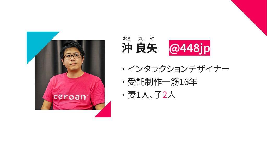 沖 良矢 おき よし や ・ インタラクションデザイナー ・ 受託制作一筋16年 ・ 妻1人、...