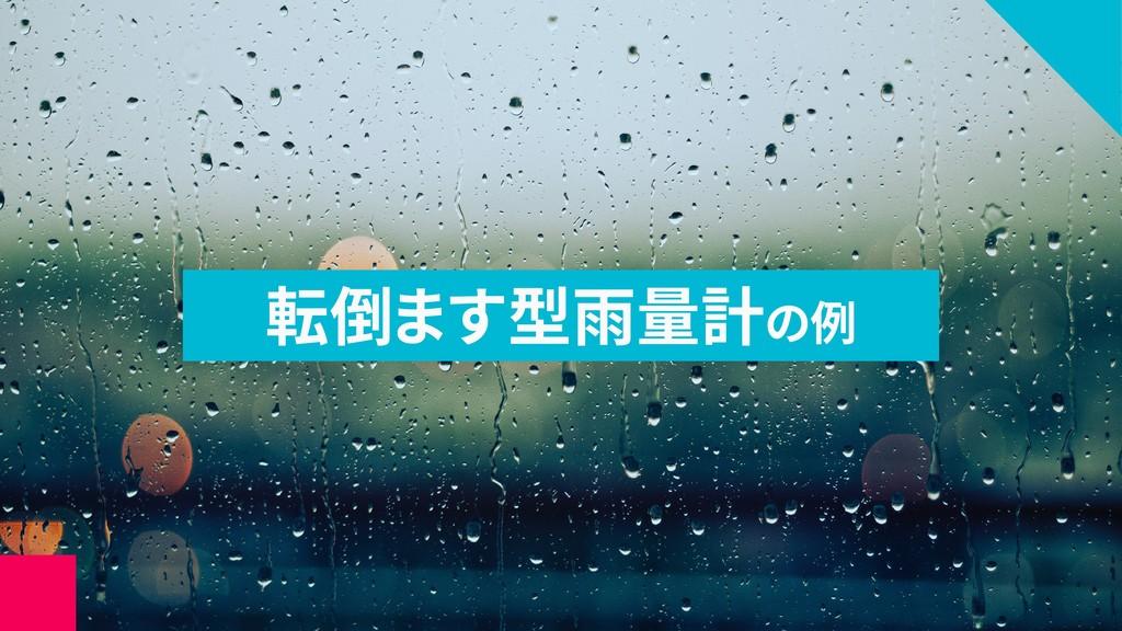 転倒ます型雨量計の例