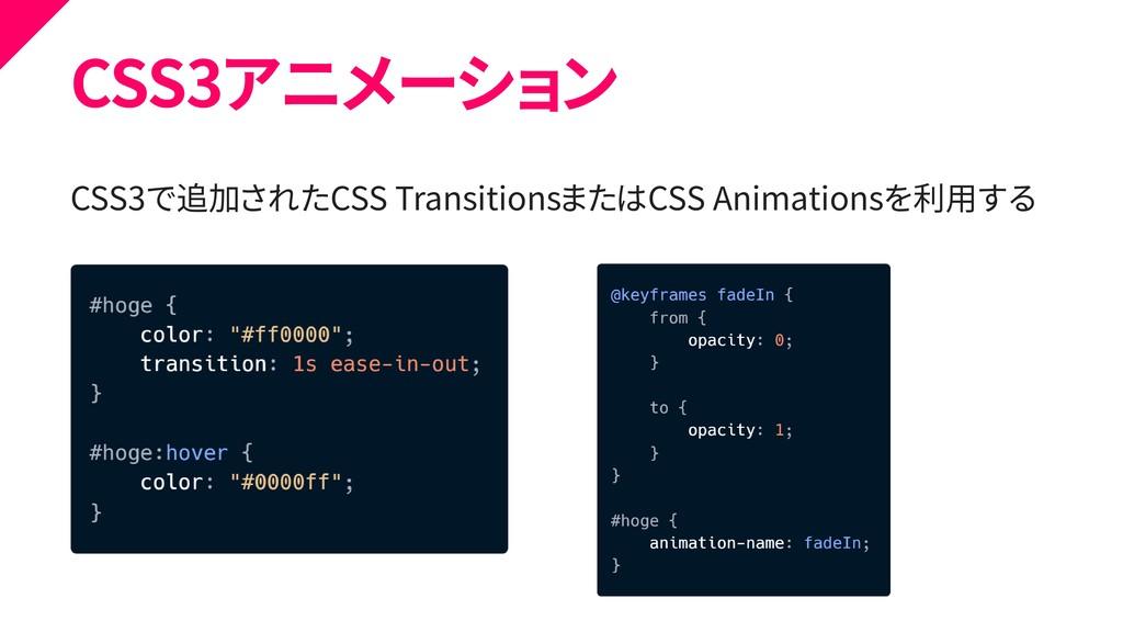 CSS3アニメーション CSS3で追加されたCSS TransitionsまたはCSS Ani...