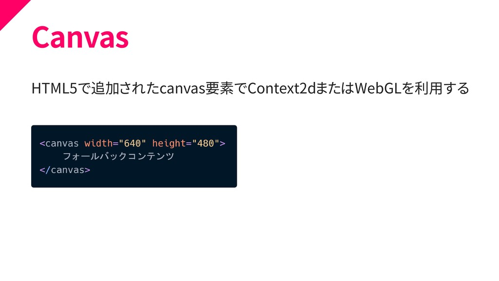 Canvas HTML5で追加されたcanvas要素でContext2dまたはWebGLを利用...