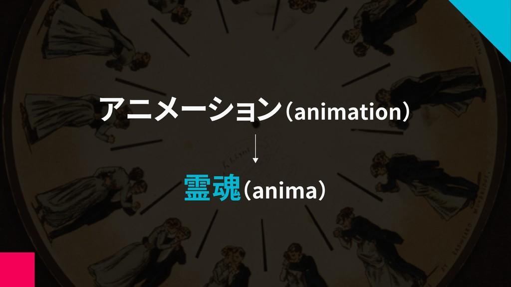 アニメーション(animation) 霊魂(anima)