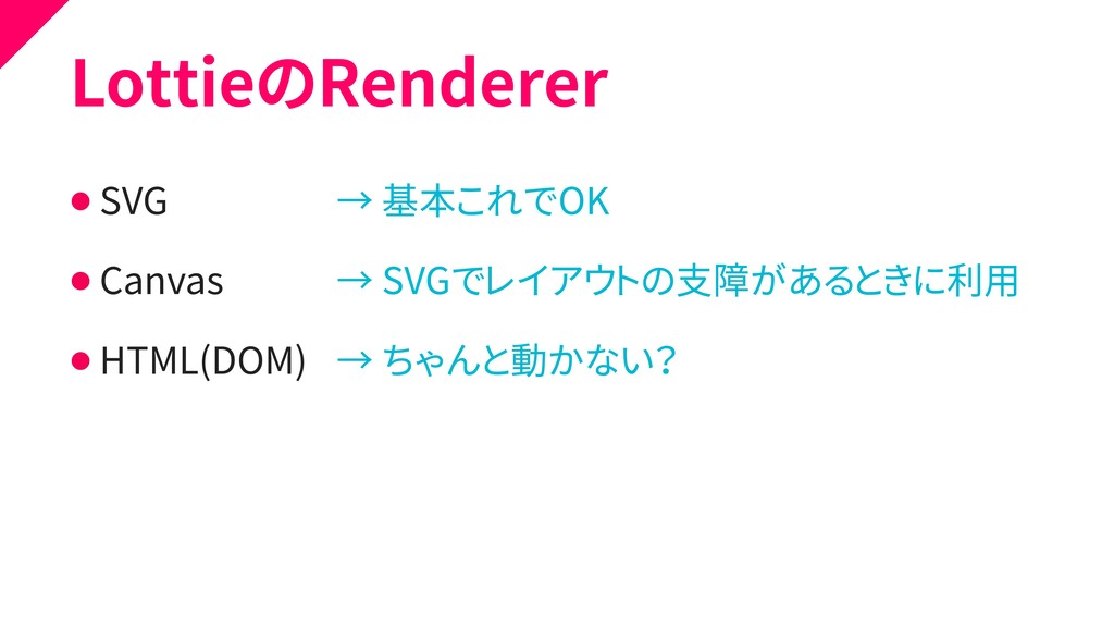 LottieのRenderer ⚫ SVG ⚫ Canvas ⚫ HTML(DOM) → 基本...
