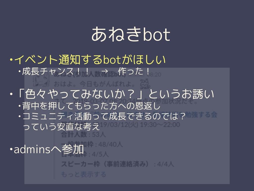 •イベント通知するbotがほしい •成長チャンス!! → 作った! •「色々やってみないか?」...