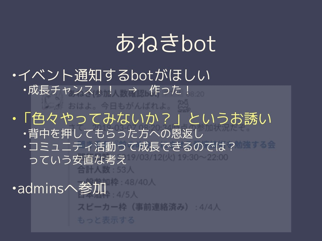あねきbot •イベント通知するbotがほしい •成長チャンス!! → 作った! •「色々やっ...