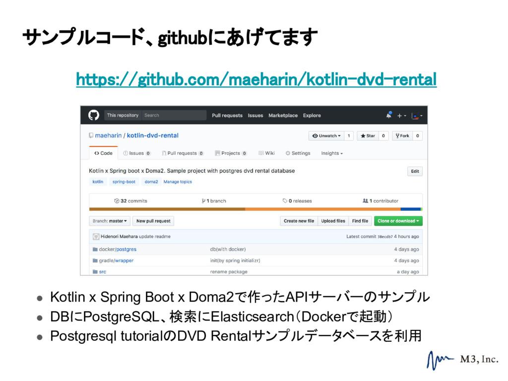 サンプルコード、githubにあげてます https://github.com/maehari...