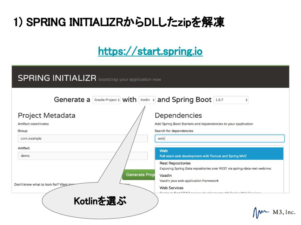 1) SPRING INITIALIZRからDLしたzipを解凍 Kotlinを選ぶ http...