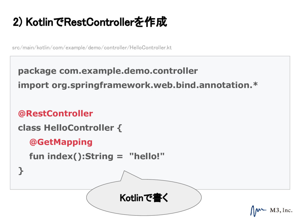 2) KotlinでRestControllerを作成 package com.example...