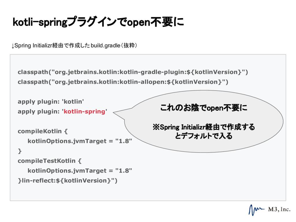 "kotli-springプラグインでopen不要に classpath(""org.jetbra..."