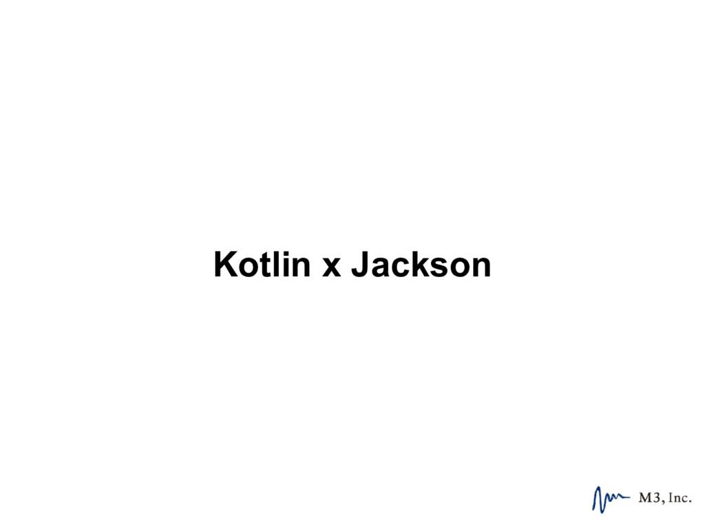 Kotlin x Jackson
