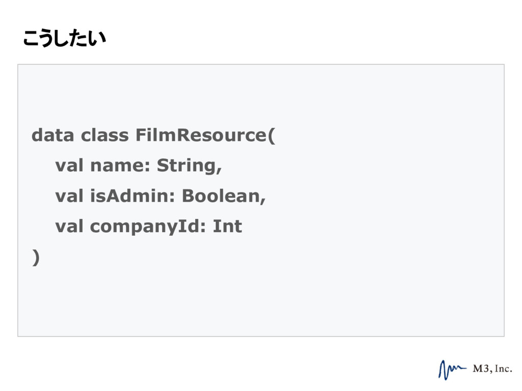 こうしたい data class FilmResource( val name: String...