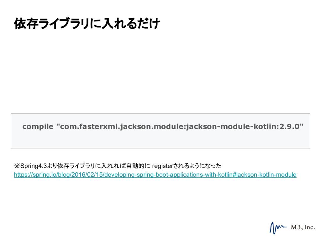 """依存ライブラリに入れるだけ compile """"com.fasterxml.jackson.mo..."""