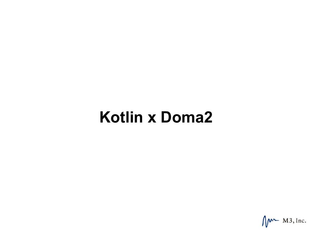 Kotlin x Doma2