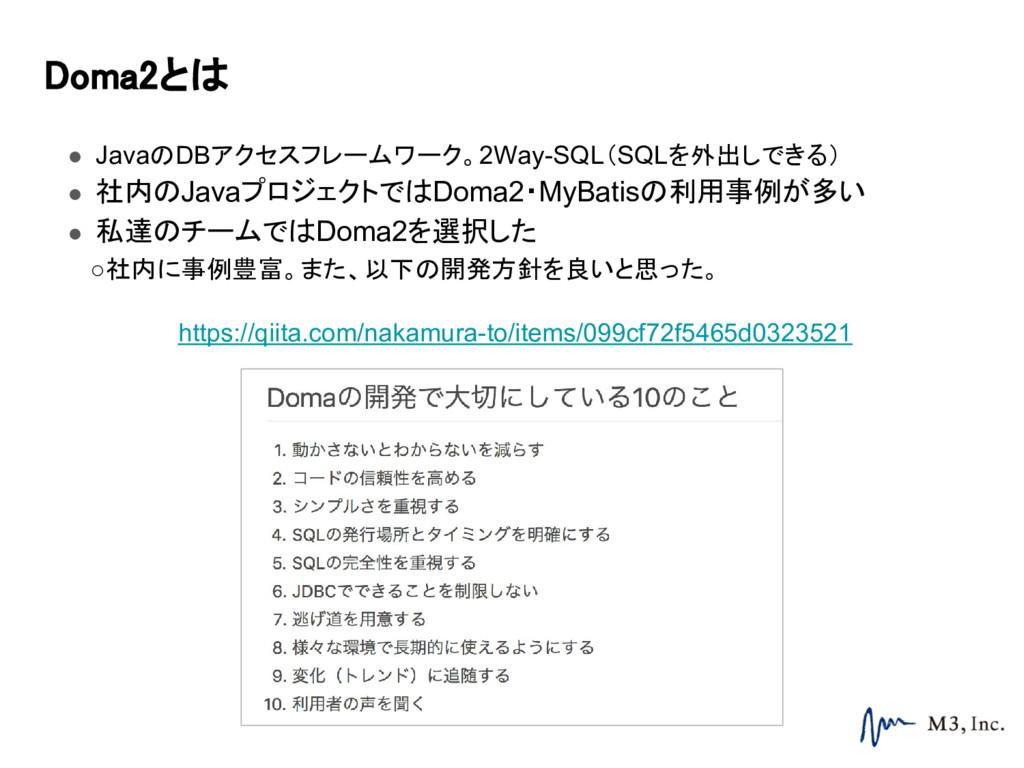 Doma2とは ● JavaのDBアクセスフレームワーク。2Way-SQL(SQLを外出しでき...