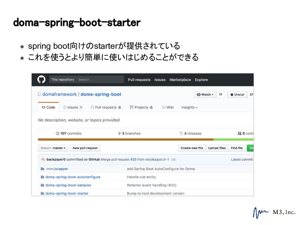 doma-spring-boot-starter ● spring boot向けのstarte...