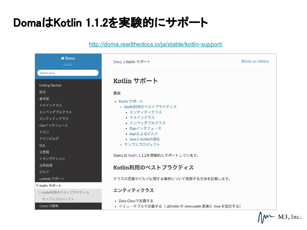 DomaはKotlin 1.1.2を実験的にサポート http://doma.readthed...