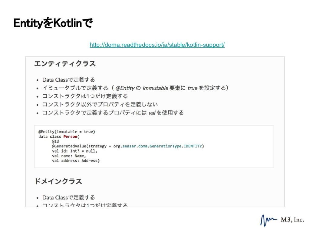 EntityをKotlinで http://doma.readthedocs.io/ja/st...