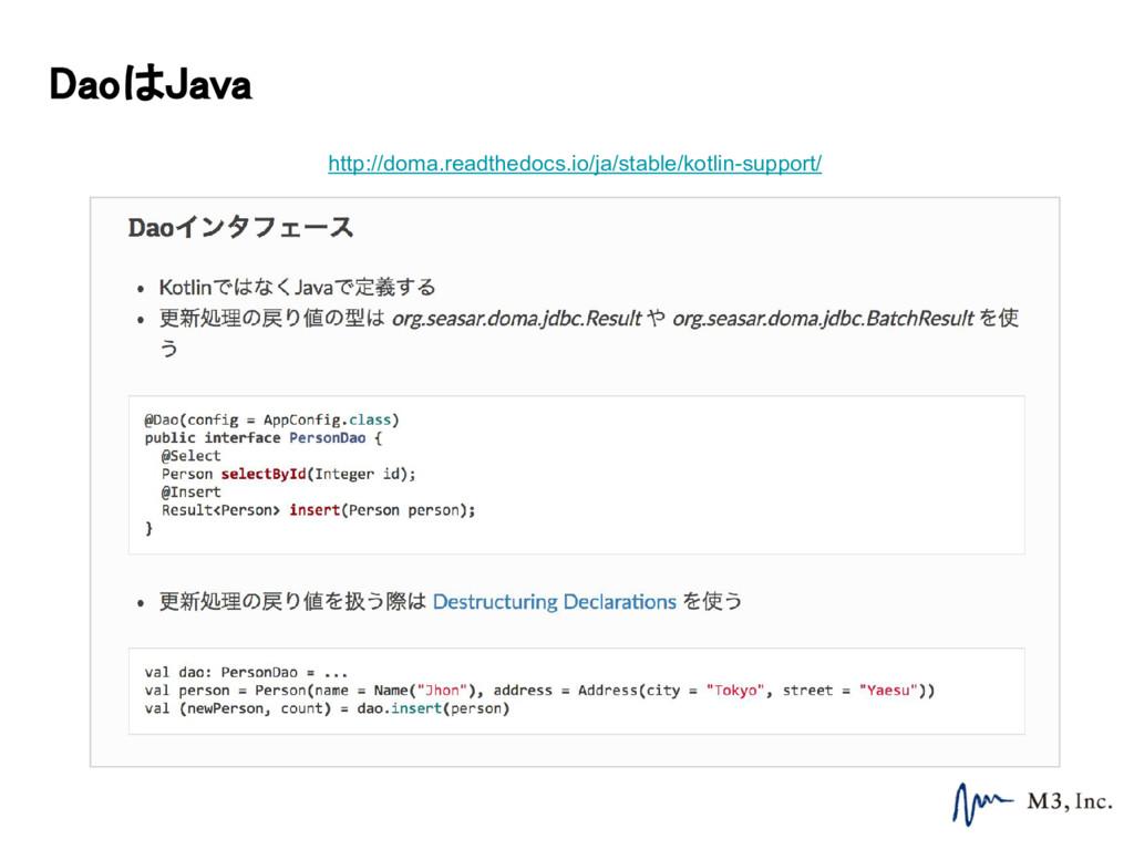 DaoはJava http://doma.readthedocs.io/ja/stable/k...