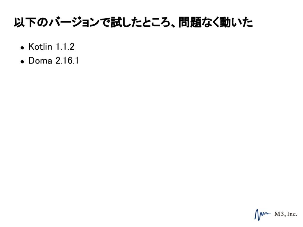 以下のバージョンで試したところ、問題なく動いた ● Kotlin 1.1.2 ● Doma 2...