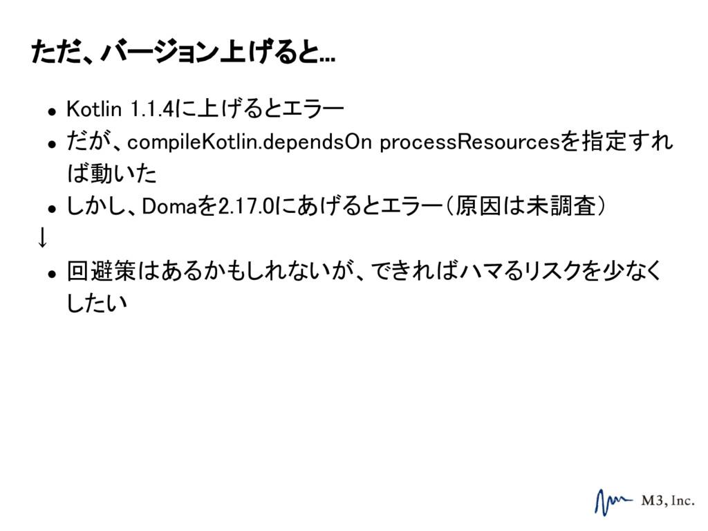 ただ、バージョン上げると... ● Kotlin 1.1.4に上げるとエラー ● だが、com...