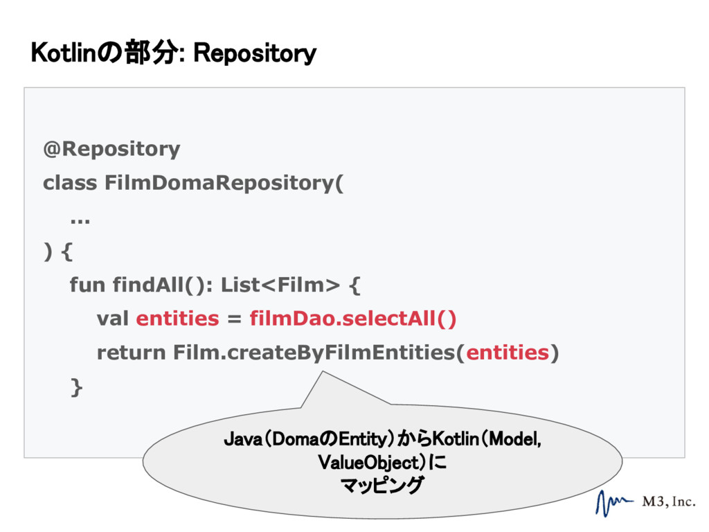 Kotlinの部分: Repository @Repository class FilmDom...