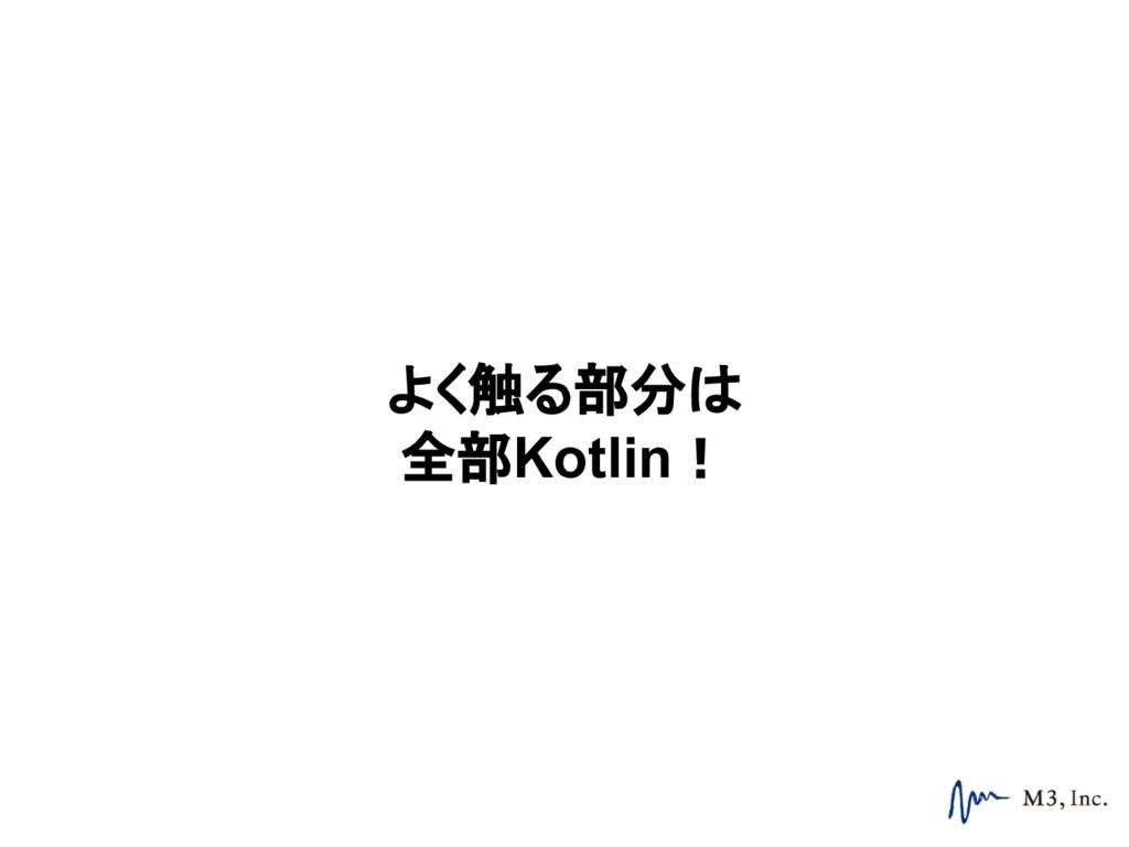 よく触る部分は 全部Kotlin!