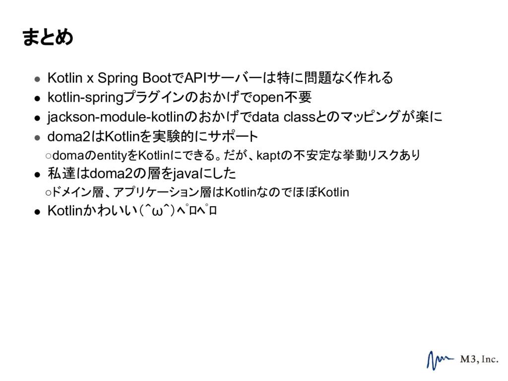 まとめ ● Kotlin x Spring BootでAPIサーバーは特に問題なく作れる ● ...