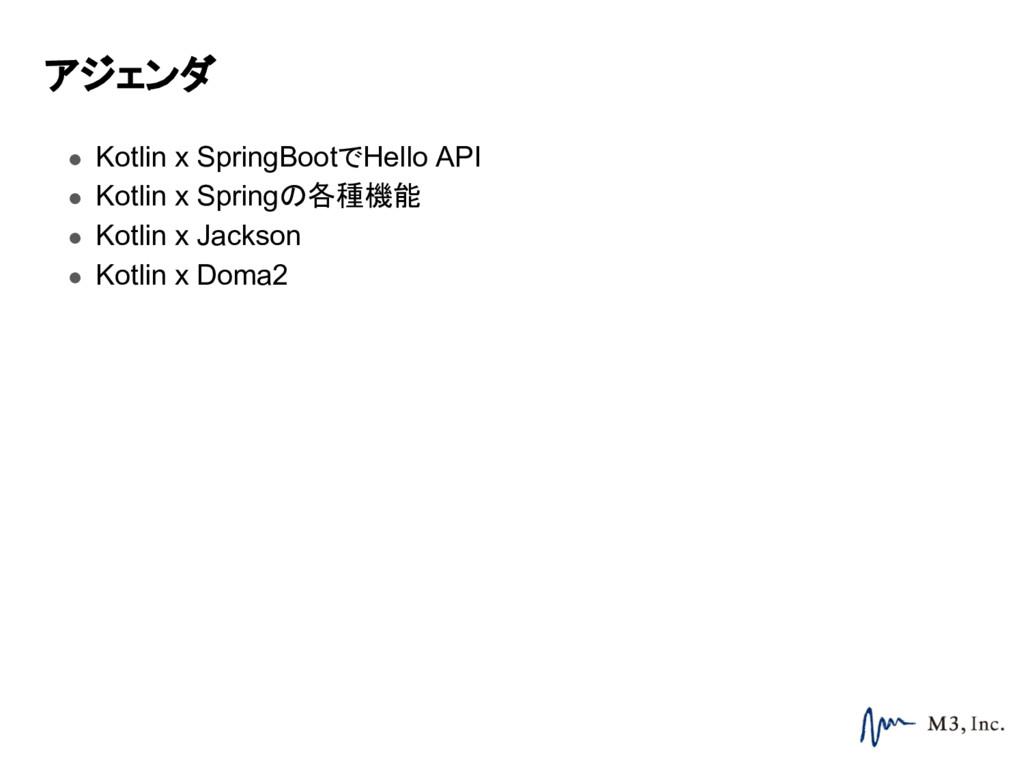 アジェンダ ● Kotlin x SpringBootでHello API ● Kotlin ...