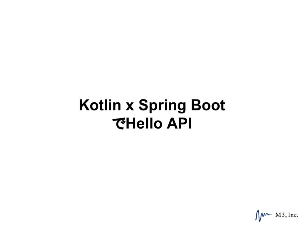 Kotlin x Spring Boot でHello API