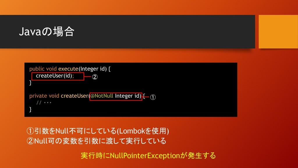 Javaの場合 ①引数をNull不可にしている(Lombokを使用) ②Null可の変数を引数...