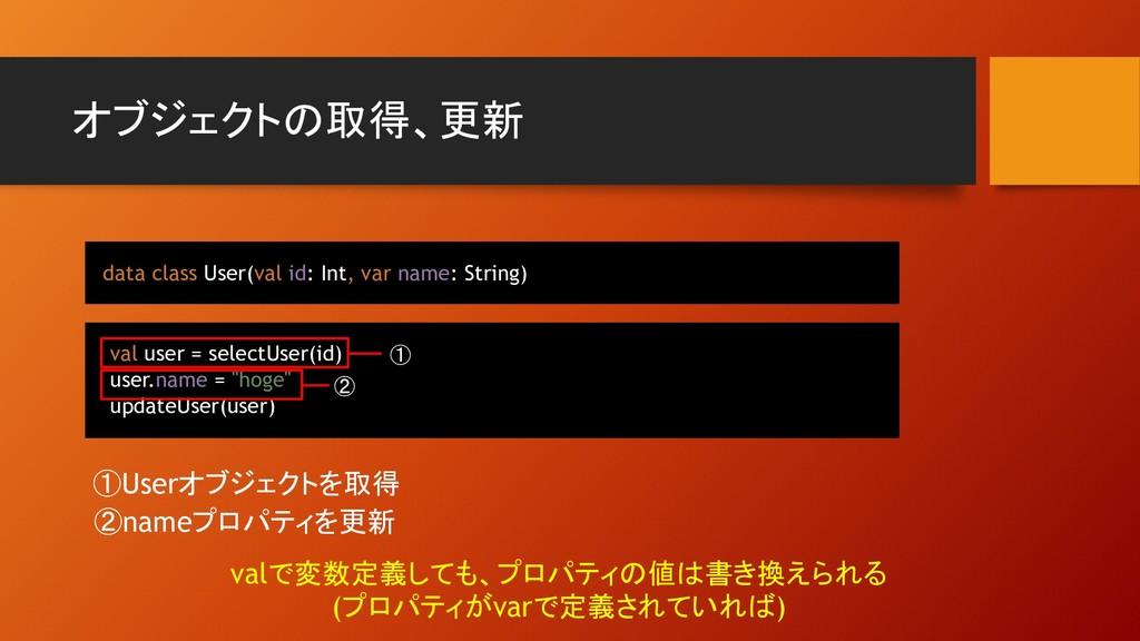 "val user = selectUser(id) user.name = ""hoge"" up..."