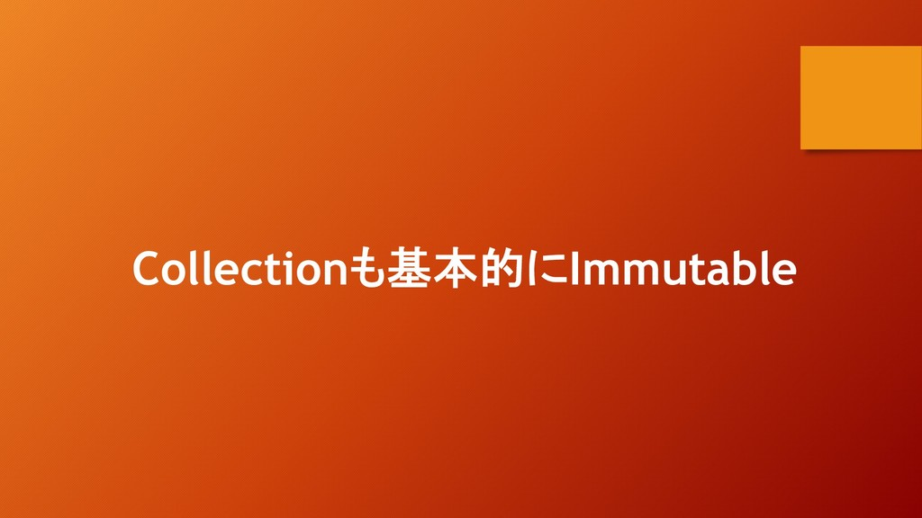 Collectionも基本的にImmutable