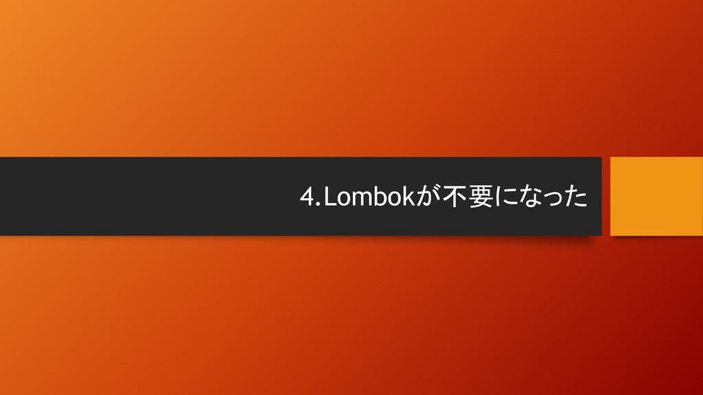 4.Lombokが不要になった